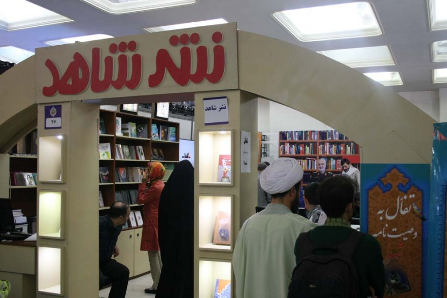 Shahed Publication in the 3rd day of Tehran International Book Fair